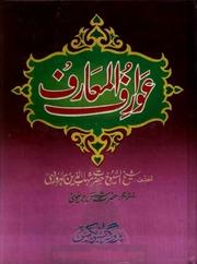 Awarif Ul Maarif Urdu Translation Shaykh Shahabuddin