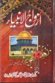 Ummahat Ul Momineen Book In Pdf Download