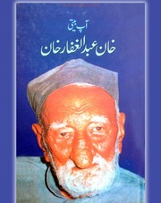 Abdul Ghaffar Khan (Bacha Khan)