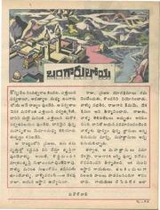 Bangaru Loya : Chandamama India Ltd : Free Download, Borrow, and
