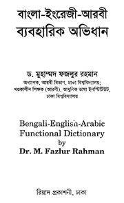 Bangla-Arabic Dictionary : Free Download, Borrow, and