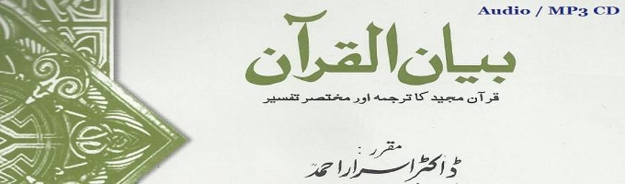 Bayan ul Qur'an in Urdu by Dr  Israr Ahmed (Audio / MP3) - HQ : Free