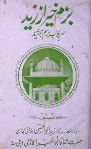 Bazm-e-Khair az-Zayd