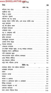 Bahishti Zewar Bangla Pdf