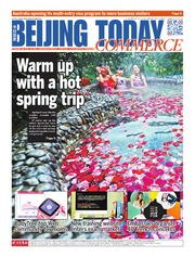 Beijing Today Commerce (February 28, 2014)