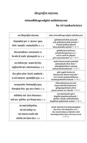 Bhagavad Gita Mahatmya By Sri Adi Shankaracharya : Sri Adi