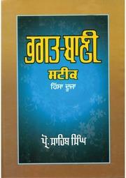 bhagat kabir ji bani pdf
