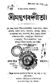 Pdf bengali bhagavad gita