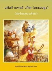 Malayalam : Books by Language : Free Texts : Free Download, Borrow
