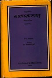 SHASTRA NATYA BHARATA PDF MUNI