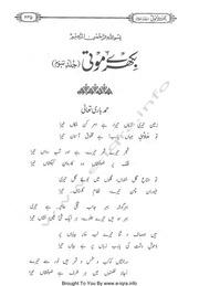 Bikhre Moti Book In Hindi
