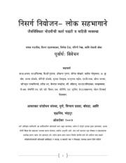 BIODIVERSITY MANUAL - MARATHI : MADHAV GADGIL : Free