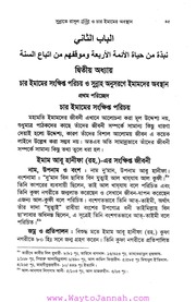 Biography of Imam Abu Hanifa Bangla : WaytoJannah : Free