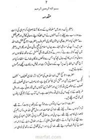 BOOK UL HAQ IZHAR PDF