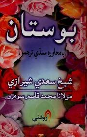 Gulistan by Shaykh Saadi, Farsi with Urdu …