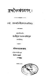 18 Puranas In Hindi Pdf