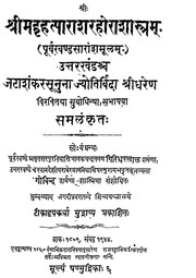 Brihat Parashara Hora Shastra In Hindi Pdf