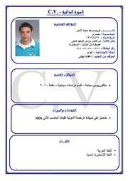 Arabic cv free download amp streaming internet archive cv kimo yelopaper Images
