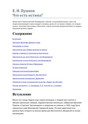 download civil engineering contracts. practice and procedure