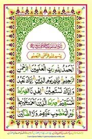 Colour Coded Quran in 30 Parts : GatewaytoQuran : Free