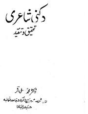 Dakkani Shaairi: Tehqeeq o Tanqeed - Dr  Muhammad Ali Asar : Free