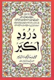 Darood E Akbar : Muhammad Tariq Lahori : Free Download