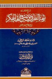 Download Dars E Nizami Deoband pdf Books