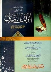 Ilm un nahw urdu pdf free download