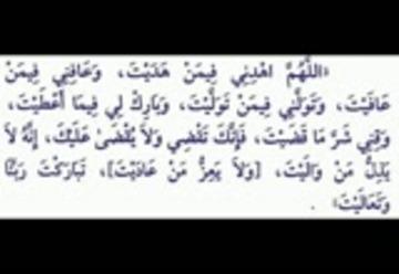 Dua-e-Qunoot For Witr Prayer!