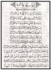 Dua E Ashura : Ahtsham ul huque : Free Download, Borrow, and
