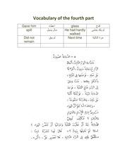 English translation of a classical Arabic Story, Ummara by