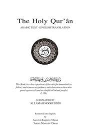 The Holy Quran - English Translation by Amatul Rahman Omar