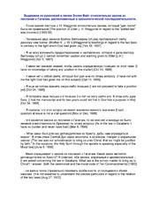 farsight crisis of faith pdf torrent