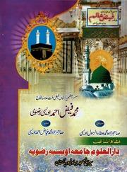 Fatawa Faiz Ur Rasool Pdf