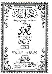 Fathul Bari English Pdf