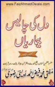 Faiz ahmad Owaisi,urdu ,islamic book,pdf : Muhammad Tariq