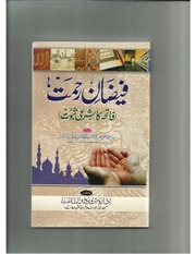 DOWNLOAD PDF E FAIZAN SUNNAT