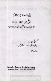 Falsafa books in urdu free download