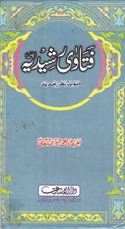 Fatawa Rizvia Book In Urdu