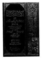 fatwa on terrorism in urdu pdf