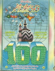 imam ghazali books pdf malayalam