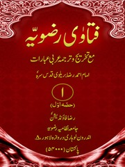 Fatawa Rashidiya Epub Download