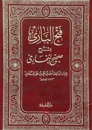 Image result for تعريف الحافظ والحجة