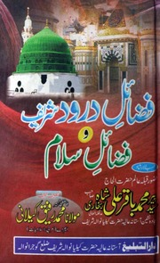 URDU BOOK: Fazail-e-Durood Shareef-Wa-Fazail-e-Salam | Pages