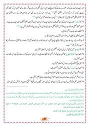 Fazail sadaqat online dating