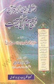 khutbat e juma in urdu pdf free download