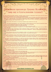 Final Sermon of Prophet Muhammad PBUH RUSSIAN BOOK pdf : ISLAMIC