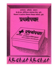 Sakal Sant Gatha Ebook Download