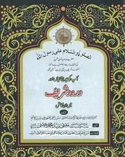 Aap ki Preshaanian aur Durood Shareef mein unka Hal : Free