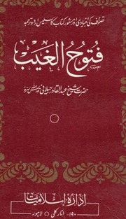 Adab ul mufrad urdu pdf free download